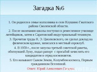 1. Он родился в семье колхозника в селе Клушино Гжатского района Смоленской обла
