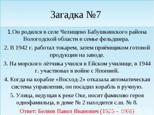1.Он родился в селе Челищево Бабушкинского района Вологодской области в семье фе
