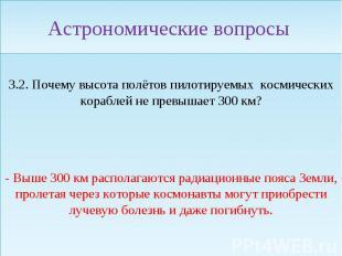 3.2. Почему высота полётов пилотируемых космических кораблей не превышает 300 км