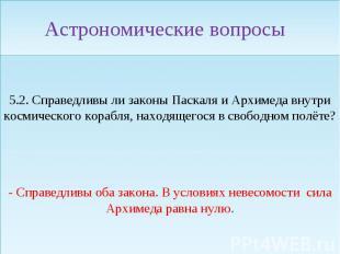 5.2. Справедливы ли законы Паскаля и Архимеда внутри космического корабля, наход