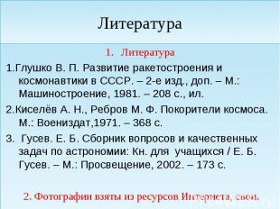 Литература Литература 1.Глушко В. П. Развитие ракетостроения и космонавтики в СС