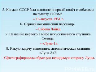 5. Когда в СССР был выполнен первый полёт с собаками на высоту 110 км? 5. Когда