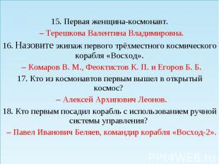 15. Первая женщина-космонавт. 15. Первая женщина-космонавт. – Терешкова Валентин