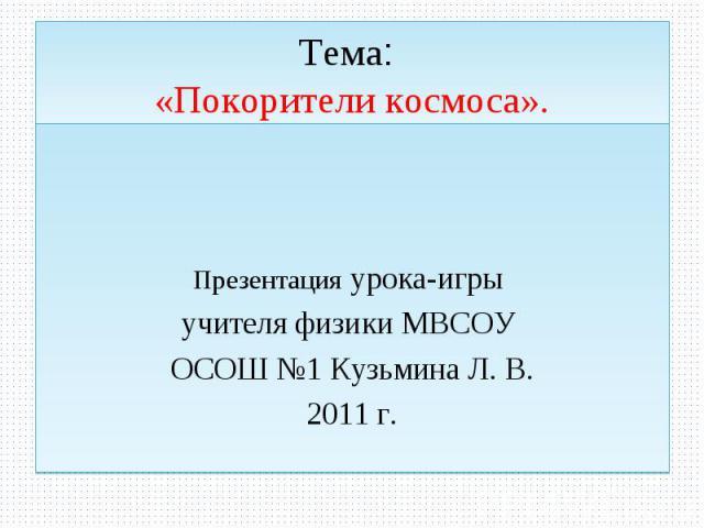 Презентация урока-игры учителя физики МВСОУ ОСОШ №1 Кузьмина Л. В. 2011 г.