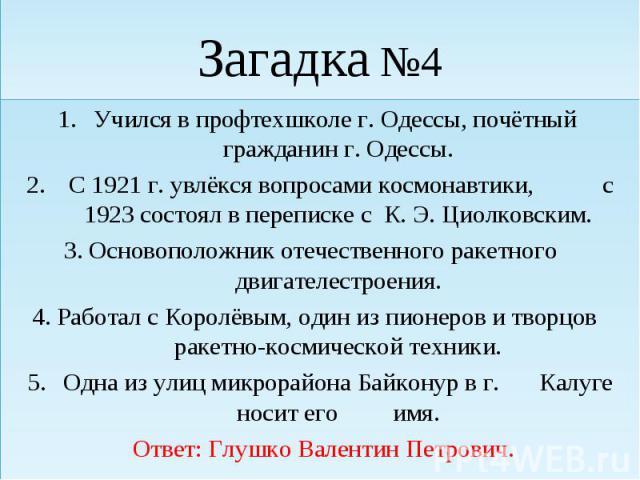 Учился в профтехшколе г. Одессы, почётный гражданин г. Одессы. Учился в профтехшколе г. Одессы, почётный гражданин г. Одессы. С 1921 г. увлёкся вопросами космонавтики, с 1923 состоял в переписке с К. Э. Циолковским. 3. Основоположник отечественного …