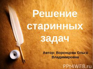 Автор: Воронцова Ольга Владимировна
