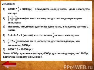 Решение: Решение: 48000 * = 6000 (р.) – приходится на одну часть – доля наследст