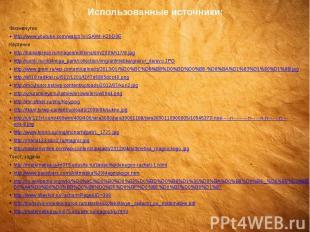 Использованные источники: Физминутка http://www.youtube.com/watch?v=SAWr-KZhD0E