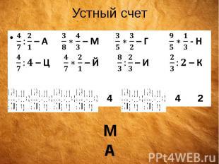 Устный счет – А – М – Г - Н – Ц – Й – И – К