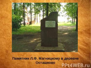 Памятник Л.Ф. Магницкому в деревне Осташково Памятник Л.Ф. Магницкому в деревне