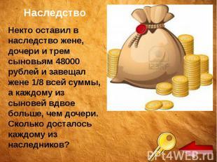 Наследство Некто оставил в наследство жене, дочери и трем сыновьям 48000 рублей
