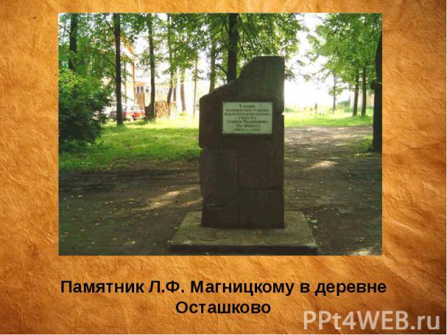 Памятник Л.Ф. Магницкому в деревне Осташково Памятник Л.Ф. Магницкому в деревне Осташково