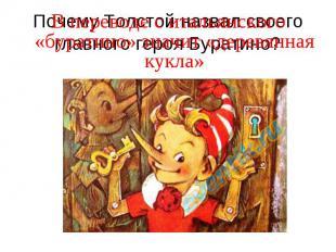 В переводе с итальянского «буратино» значит «деревянная кукла» В переводе с итал