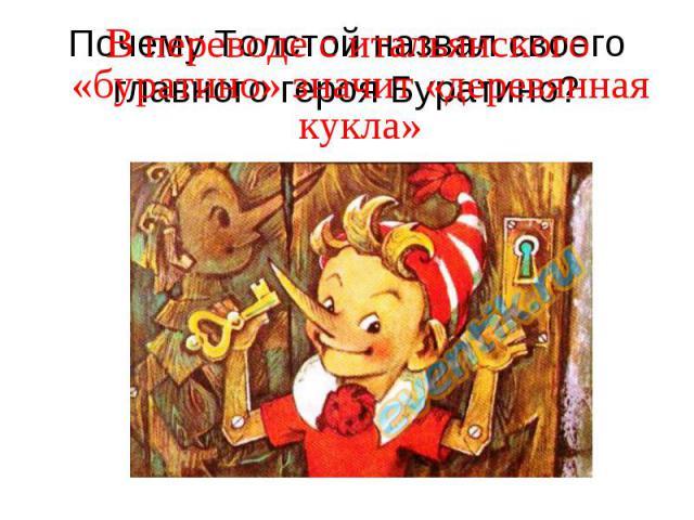 В переводе с итальянского «буратино» значит «деревянная кукла» В переводе с итальянского «буратино» значит «деревянная кукла»