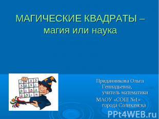 Приданникова Ольга Геннадьевна, учитель математики МАОУ «СОШ №1» города Соликамс