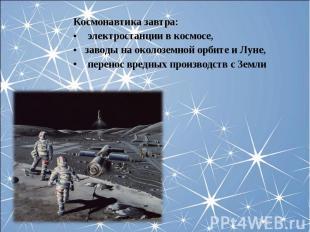 Космонавтика завтра: Космонавтика завтра: электростанции в космосе, заводы на ок