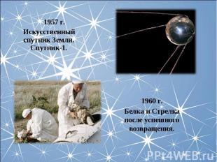 1957 г. 1957 г. Искусственный спутник Земли. Спутник-1.