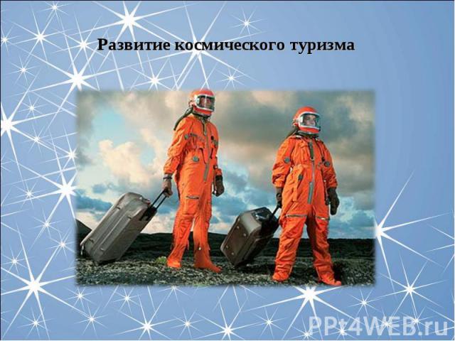 Развитие космического туризма Развитие космического туризма