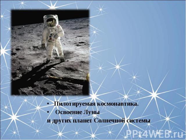 Пилотируемая космонавтика. Пилотируемая космонавтика. Освоение Луны и других планет Солнечной системы
