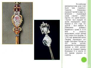 Российскому императорскому дому тоже было чем гордиться. Скипетр Романовых украш