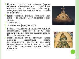 Принято считать, что жители Европы впервые познакомились с рубинами Востока посл