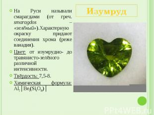 На Руси называли смарагдами (от греч. smaragdos – «зелёный»).Характерную окраску