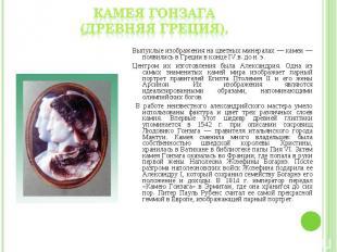 Выпуклые изображения на цветных минералах — камеи — появились в Греции в конце I