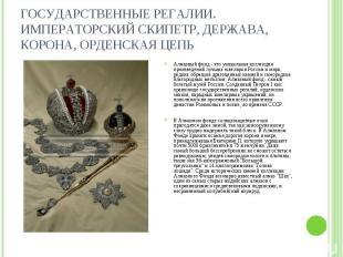 Алмазный фонд - это уникальная коллекция произведений лучших ювелиров России и м