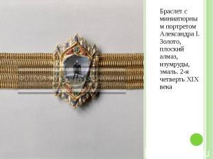 Браслет с миниатюрным портретом Александра I. Золото, плоский алмаз, изумруды, э