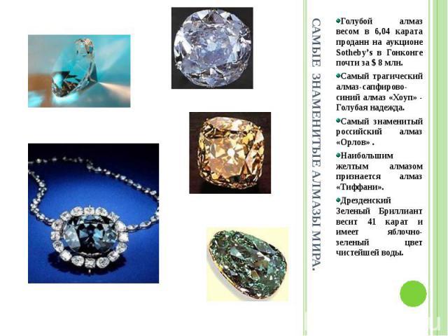 Голубой алмаз весом в 6,04 карата проданн на аукционе Sotheby's в Гонконге почти за $ 8 млн. Голубой алмаз весом в 6,04 карата проданн на аукционе Sotheby's в Гонконге почти за $ 8 млн. Самый трагический алмаз-сапфирово-синий алмаз «Хоуп» - Голубая …