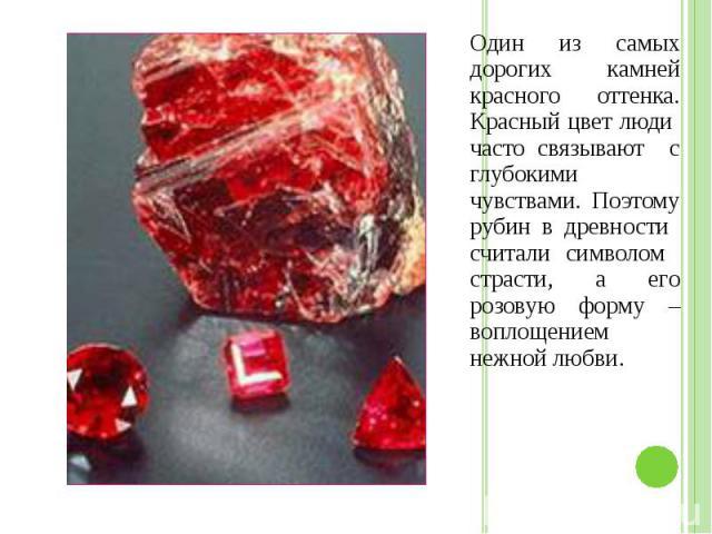 Один из самых дорогих камней красного оттенка. Красный цвет люди часто связывают с глубокими чувствами. Поэтому рубин в древности считали символом страсти, а его розовую форму – воплощением нежной любви. Один из самых дорогих камней красного оттенка…