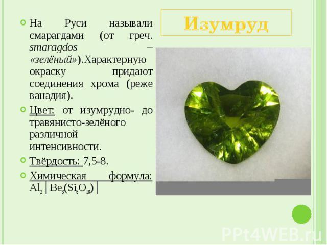 На Руси называли смарагдами (от греч. smaragdos – «зелёный»).Характерную окраску придают соединения хрома (реже ванадия). На Руси называли смарагдами (от греч. smaragdos – «зелёный»).Характерную окраску придают соединения хрома (реже ванадия). Цвет:…