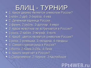 БЛИЦ - ТУРНИР 1. Какое дерево является символом России? 1-клён, 2-дуб, 3-берёза,