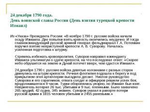 24 декабря 1790 года. День воинской славы России (День взятия турецкой крепости