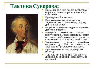 Тактика Суворова: Применение в бою различных боевых порядков: линии, каре, колон
