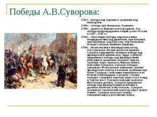 Победы А.В.Суворова: 1787г.- победа над турками в сражении под Кинбурном. 1789г.