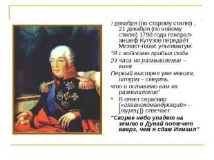 7 декабря (по старому стилю) , 21 декабря (по новому стилю) 1790 года генерал-ан