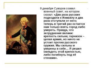9 декабря Суворов созвал военный совет, на котором сказал: «Два раза русские под