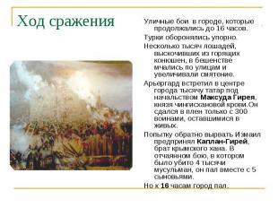 Ход сражения Уличные бои в городе, которые продолжались до 16 часов. Турки оборо