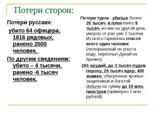 Потери сторон: Потери русских: убито 64 офицера, 1816 рядовых, ранено 2600 челов