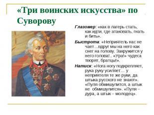 «Три воинских искусства» по Суворову Глазомер: «как в лагерь стать, как идти, гд
