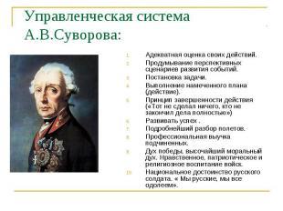 Управленческая система А.В.Суворова: Адекватная оценка своих действий. Продумыва