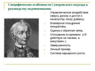 Специфические особенности Суворовского подхода к руководству подчиненными: Управ
