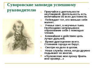 Суворовские заповеди успешному руководителю Приучайся к деятельности неутомимой.