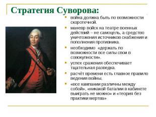 Стратегия Суворова: война должна быть по возможности скоротечной. маневр войск н