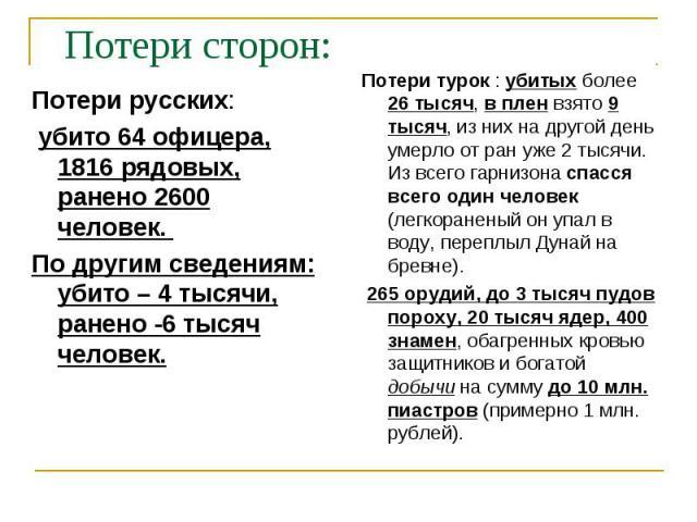 Потери сторон: Потери русских: убито 64 офицера, 1816 рядовых, ранено 2600 человек. По другим сведениям: убито – 4 тысячи, ранено -6 тысяч человек.