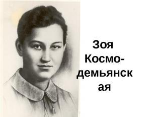 Зоя Космо-демьянская