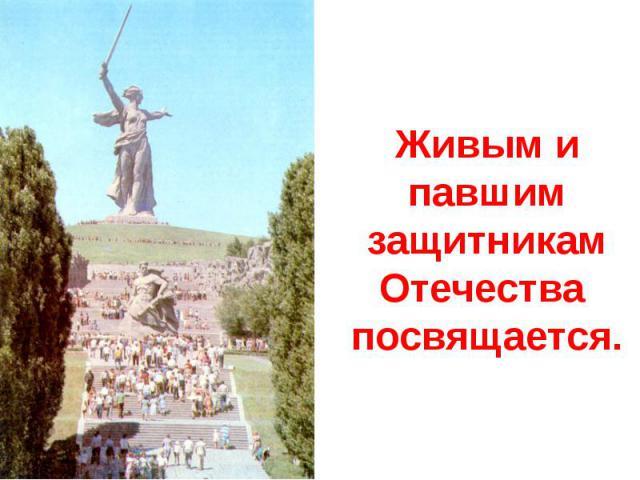 Живым и павшим защитникам Отечества посвящается.