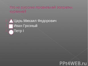 Царь Михаил Федорович Царь Михаил Федорович Иван Грозный Петр I