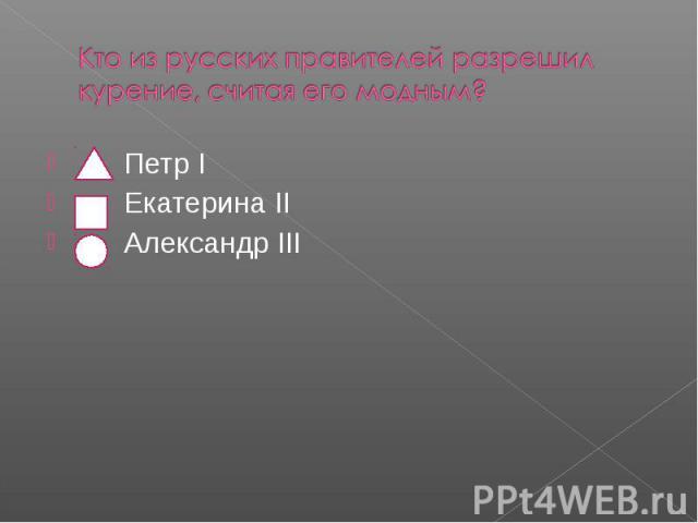 Петр I Петр I Екатерина II Александр III